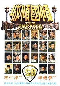 The Empress Dowager 1975 poster.jpg