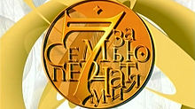 За семью печатями (Культура, 19.05.2003) Ирина Ежевская, Лана Выс...