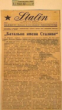хороший сталин википедия