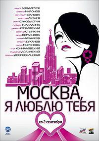 О фильме «Москва, я люблю тебя»