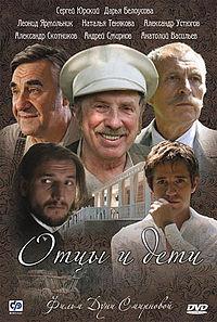 «Отцы И Дети По Роману Тургенева Фильм» / 1988
