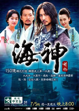 Emperor of the sea film poster.jpg