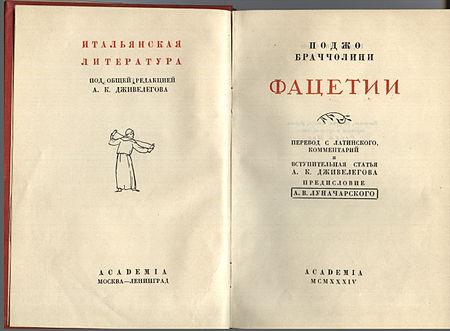 титульная страница книги образец - фото 8
