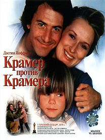 Kramer vs. Kramer movie.jpg