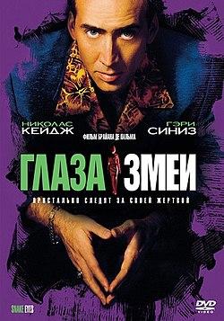 «Глаза Змеи» — 1998