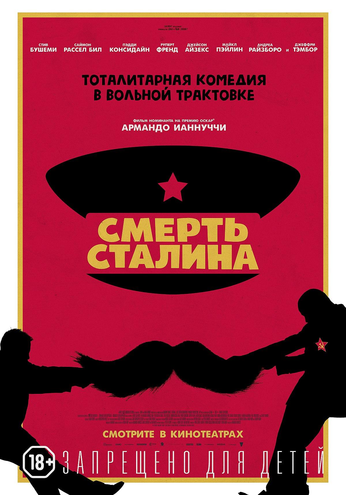 The Death Of Stalin Kritik