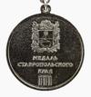 Медаль «За доблестный труд» Ставрополья III степени (реверс).png