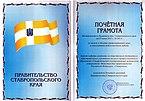 Почётная грамота Правительства Ставропольского края.jpg
