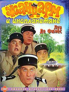 Кино: американское и не только - Страница 4 225px-Zhandarm-inoplanetjane