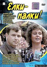 «Ёлки-палки Фильм Смотреть Онлайн В Хорошем Качестве» — 2009