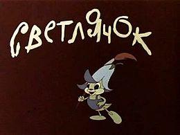Кадр из мультфильма «Светлячок № 1»
