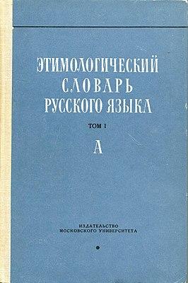 Этимологические словари русского языка доклад 9032