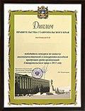 Диплом Правительства Ставропольского края.jpg