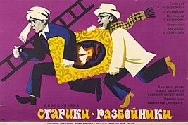 Плакат к фильму работы художницы Елены Кивериной (1972)