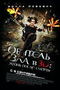 «Смотреть Фильм Обитель Зла В Hd 5 В Хорошем Качестве» / 2011
