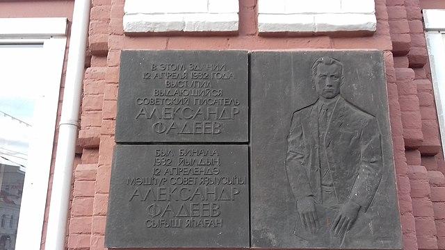 Мемориальная доска на здании памятника культуры «Большая сибирская гостиница» (Башкортостан, Уфа, улица Карла Маркса, 14 / улица Коммунистическая, 43), где 12 апреля 1932 года состоялось выступление Александра Фадеева