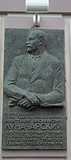 Мемориальная доска А.В. Луначарскому.jpg