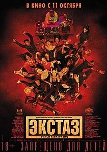 Русский постер фильма «Экстаз»