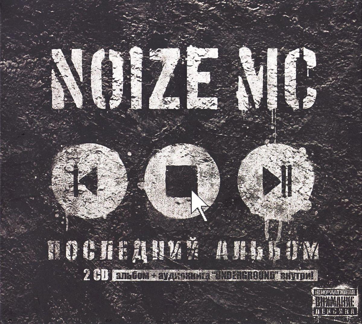 Noize mc *кустик* (2015) скачать торрент в свободном доступе.