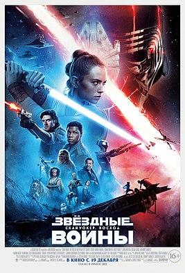 Официальный тизер-постер