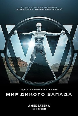 Westworld (TV series) title card.jpg