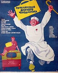 Постер фильма «Приключения жёлтого чемоданчика» (СССР, 1970).jpg