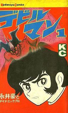 Devilman (манга).jpg