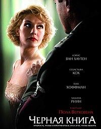 Кино: американское и не только 200px-Zwarboek