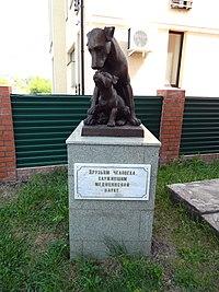 Памятник подопытным животным (Уфа).jpg