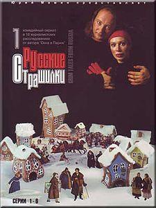 Фильм русская аляска смотреть онлайн