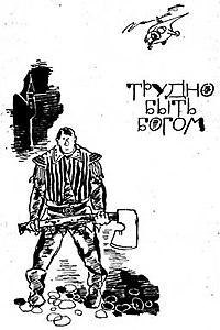 Обложка книги трудно быть богом братья стругацкие