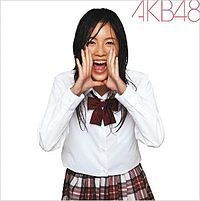 Обложка сингла «Oogoe Diamond» (AKB48, 2008)