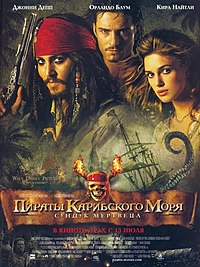 Kinopoisk ru pirates of the caribbean 3a dead man 27s chest 380676
