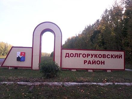 картинки долгоруковского района давно увлекается этим