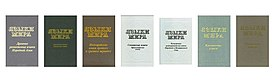 Языки мира (серия книг).jpg