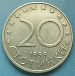 Bulgaria 20 stotinki new.JPG