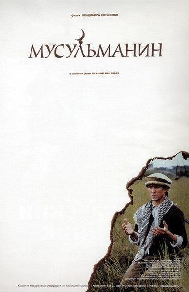Мусульманин (1995) смотреть онлайн