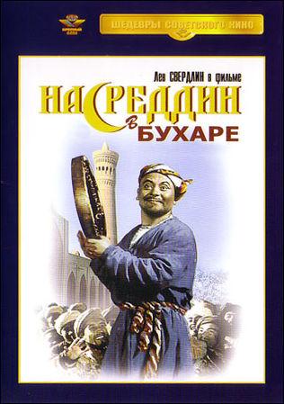 https://upload.wikimedia.org/wikipedia/ru/thumb/e/ee/Nasreddin_v_Buhare.jpg/316px-Nasreddin_v_Buhare.jpg
