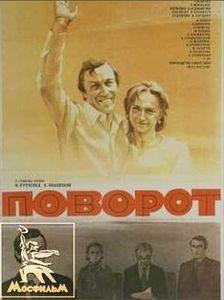 Поворот 1978 Фильм Скачать Торрент - фото 4