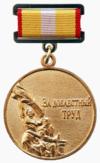 Медаль «За доблестный труд» Ставрополья I степени.png
