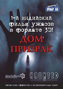 «Комедия Призрак Смотреть Онлайн» — 2008