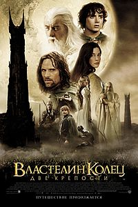 The Lord of the Rings. The Two Towers — movie.jpg