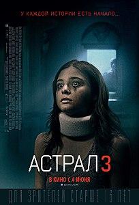 Астрал 4 — фильм 2019 года картинки