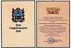 Почётная грамота Думы Ставропольского края.jpg