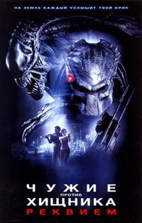 Aliens vs Predator Requiem.jpg