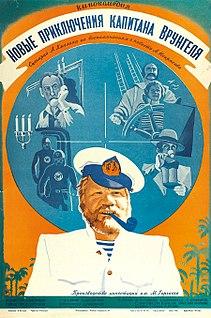 мультфильм приключения капитана врунгеля скачать