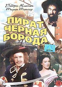 «Пират Чёрная Борода Фильм» — 2015