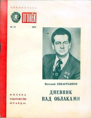 Обложка книги В. Севастьянова «Дневник над облаками» (библиотека журнала «Огонёк»)