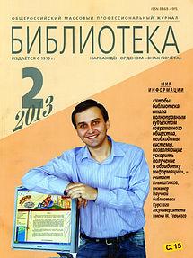 Обложка журнала библиотека.jpg