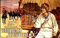 «Пятнадцатилетний Капитан Фильм 1974 Скачать Торрент» — 1999